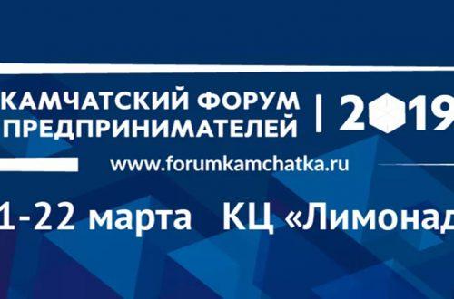 kamchatskii-forum-predprinimatelei.jpg
