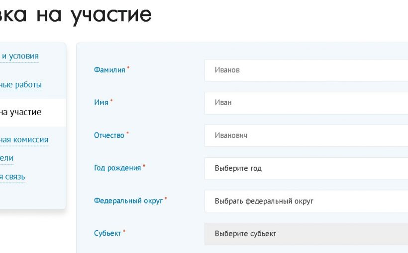 zayavka-na-uchastie