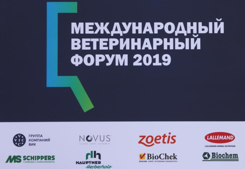 mezhdunarodnii-veterinarnii-forum-2019