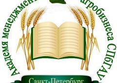 Академия менеджмента и агробизнеса СПбГАУ