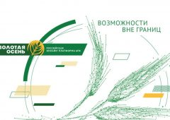 О проведении в рамках XXI Российской агропромышленной выставки «Золотая осень — 2020» Сессии «Закон о вине и перспективы российского виноделия»