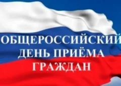 ВНИМАНИЕ!  14 декабря 2020 года Общероссийский День приема граждан