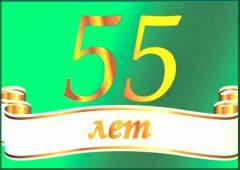 55 лет племенной службе