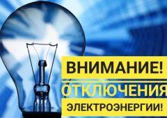 По техническим причинам 22.04.21 г. с 10-00 до 16-00 будет отключена телефонная связь и интернет