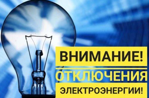 otklyuchenie-elektroenergii