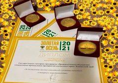 Три предприятия Камчатского края получили золотые медали на фестивале «Золотая Осень»