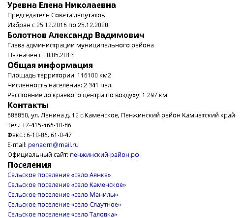 penzhinskii-raion
