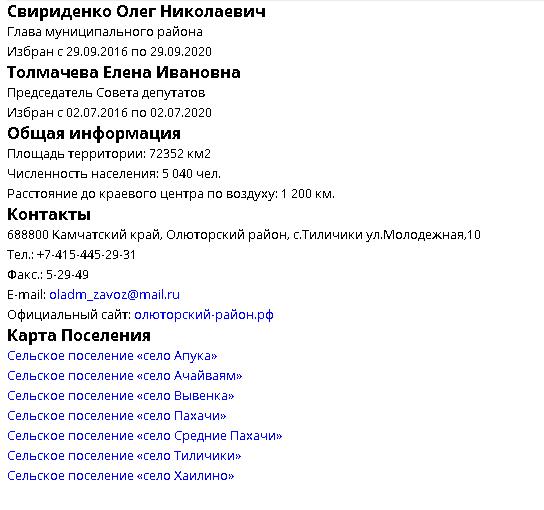olyutorskii-raion