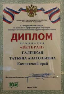 pobeditel-konkursa-tatiyana-galeckaya